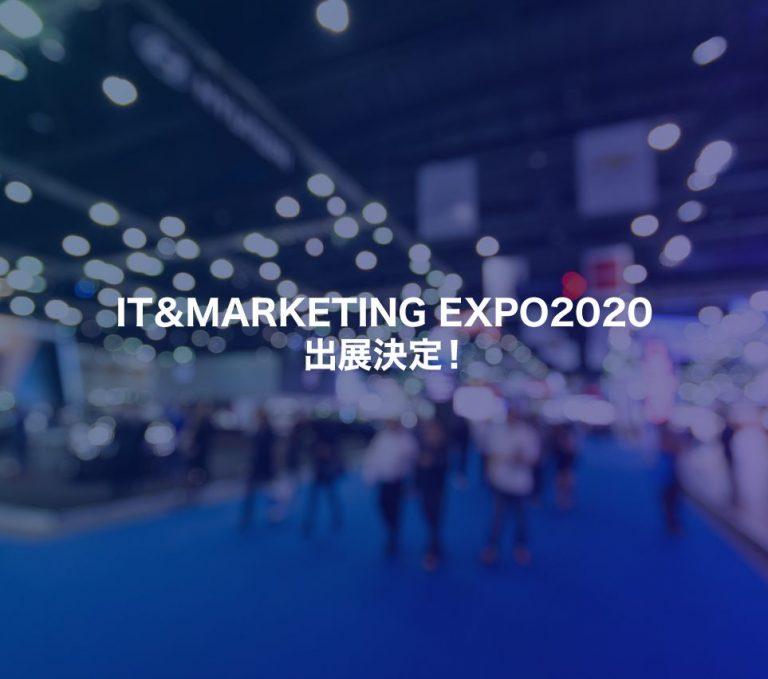 日本最大級のオンライン展示会『IT&MARKETING EXPO2020』出展のお知らせ(※このイベントは終了しました)