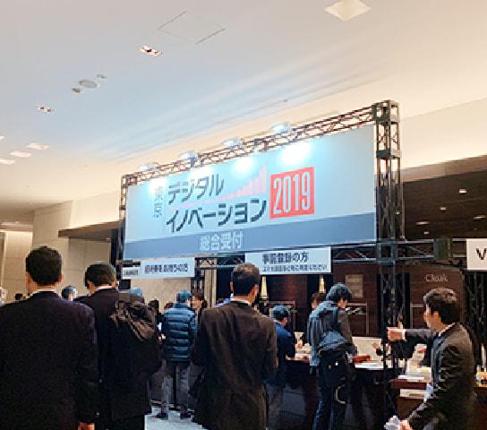 デジタルイノベーション2019開催中です!