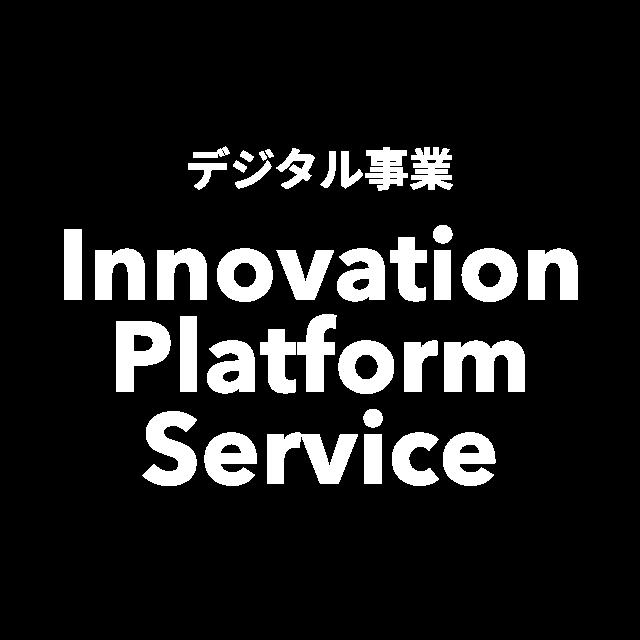 デジタル事業 Innovation Platform Service