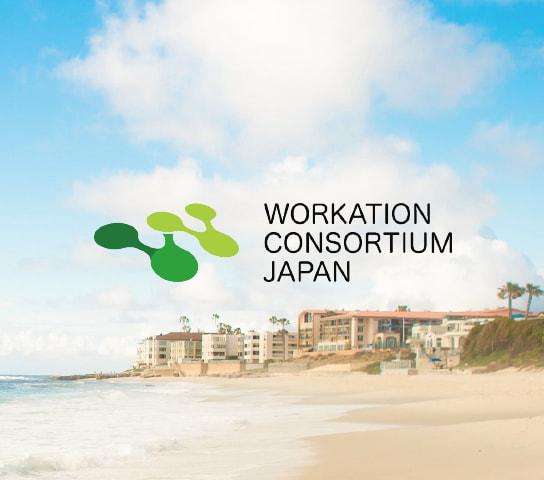 弊社代表小坂が「ワーケーション」を推進するWorkation Consortium Japan を発起し、共同代表理事となりました