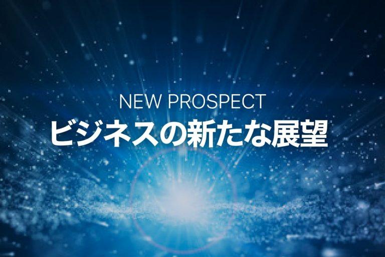 NEW PROSPECT - ビジネスの新たな展望
