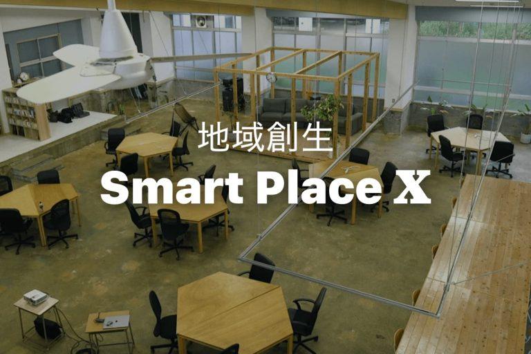 地域創生 - Smart Place X