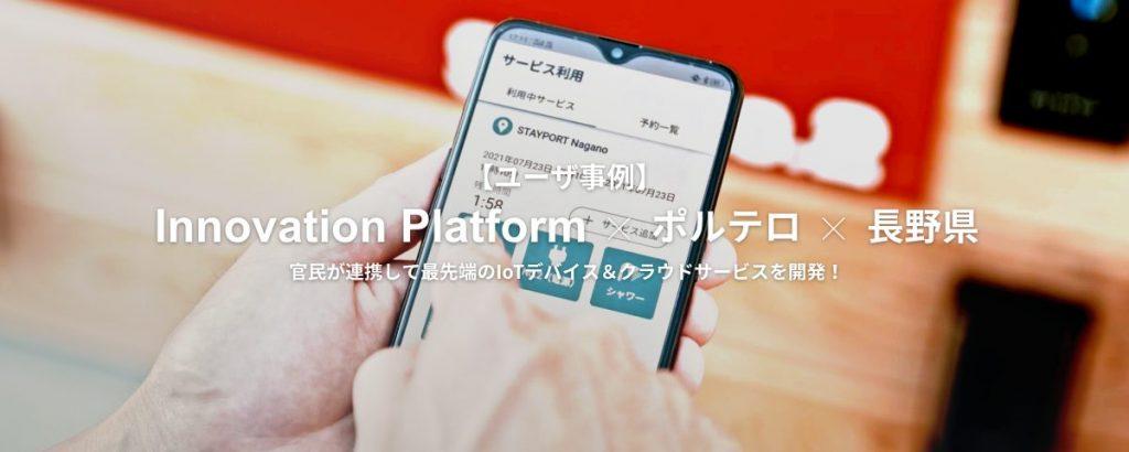 ユーザー事例_ポルテロ